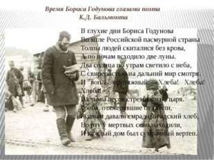 Время Бориса Годунова глазами поэта К.Д. Бальмонта В глухие дни В глухие дни