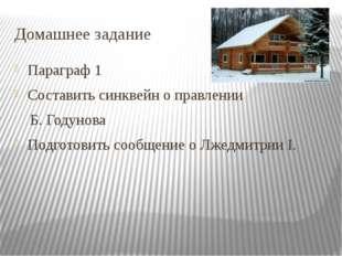 Домашнее задание Параграф 1 Составить синквейн о правлении Б. Годунова Подгот