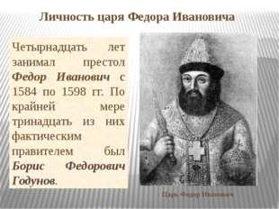 Четырнадцать лет занимал престол Федор Иванович с 1584 по 1598 гг. По крайней