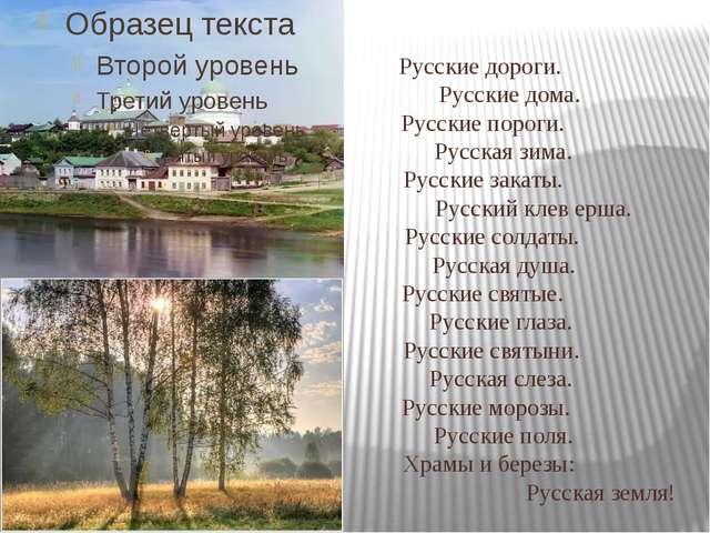 Русские дороги. Русские дома. Русские пороги. Русская зима. Русские закаты. Р...