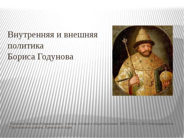 Внутренняя и внешняя политика Бориса Годунова Тихонова Светлана Владимировна...