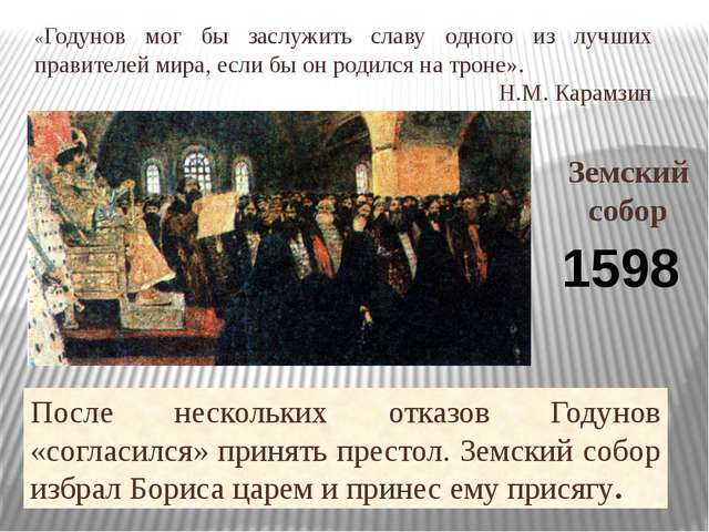 Земский собор После нескольких отказов Годунов «согласился» принять престол....