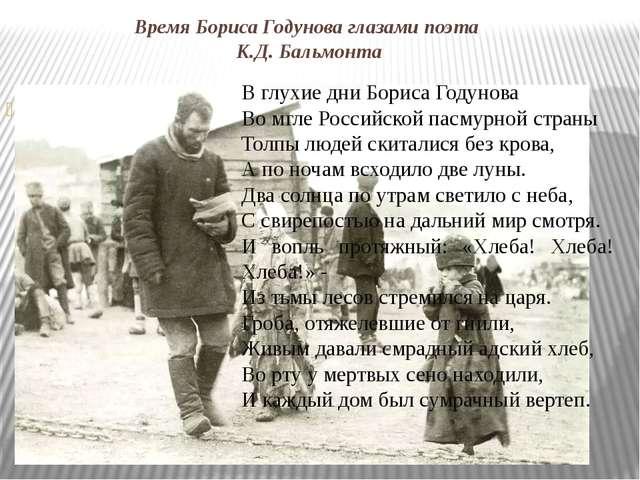 Время Бориса Годунова глазами поэта К.Д. Бальмонта В глухие дни В глухие дни...