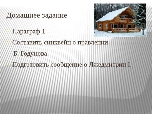 Домашнее задание Параграф 1 Составить синквейн о правлении Б. Годунова Подгот...