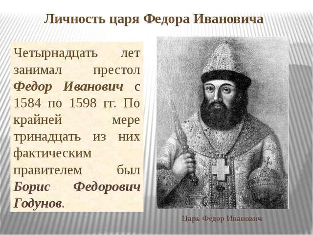 Четырнадцать лет занимал престол Федор Иванович с 1584 по 1598 гг. По крайней...
