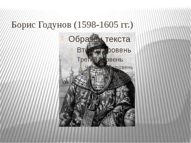 Борис Годунов (1598-1605 гг.)