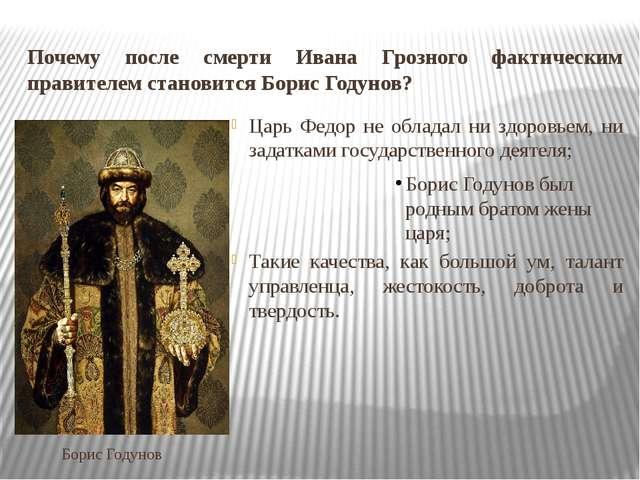 Почему после смерти Ивана Грозного фактическим правителем становится Борис Го...