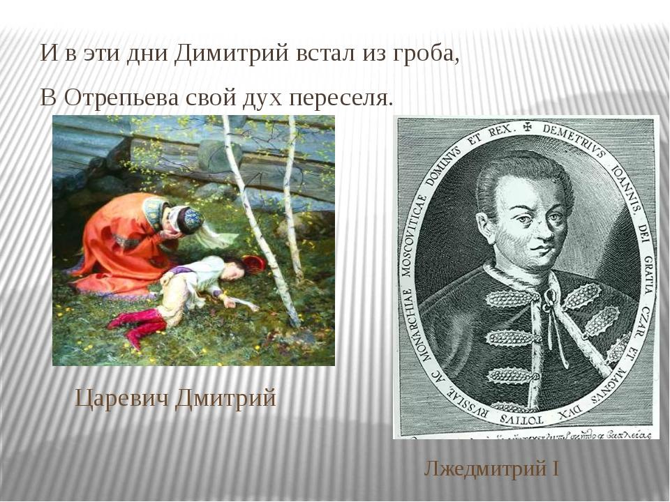 И в эти дни Димитрий встал из гроба, В Отрепьева свой дух переселя. Царевич Д...