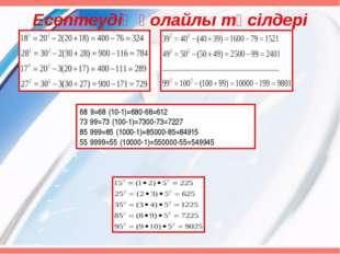 68·9=68·(10-1)=680-68=612 73·99=73·(100-1)=7300-73=7227 85·999=85·(1000-1)=85