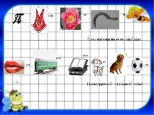 ,,,, ,, ,, Ұлы математик есімі шығады ,,, ,,,, ,,,, ,, , ,, Геометрияның ата