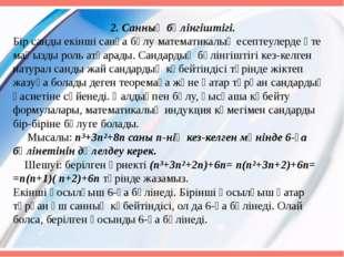 2. Санның бөлінгіштігі. Бір санды екінші санға бөлу математикалық есептеуле