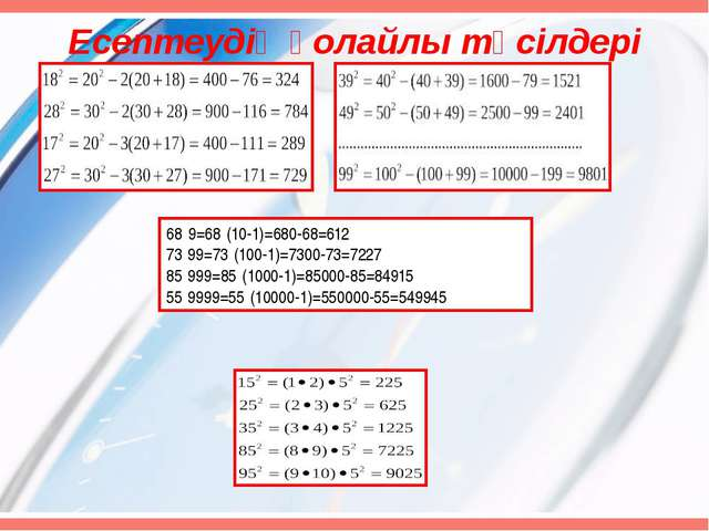 68·9=68·(10-1)=680-68=612 73·99=73·(100-1)=7300-73=7227 85·999=85·(1000-1)=85...