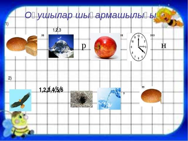 Оқушылар шығармашылығы ,, 1,2,3 р ,, ,,, н 1,2,3,4,5,6 , 1) 2) ,,