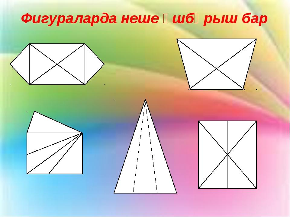 Фигураларда неше үшбұрыш бар