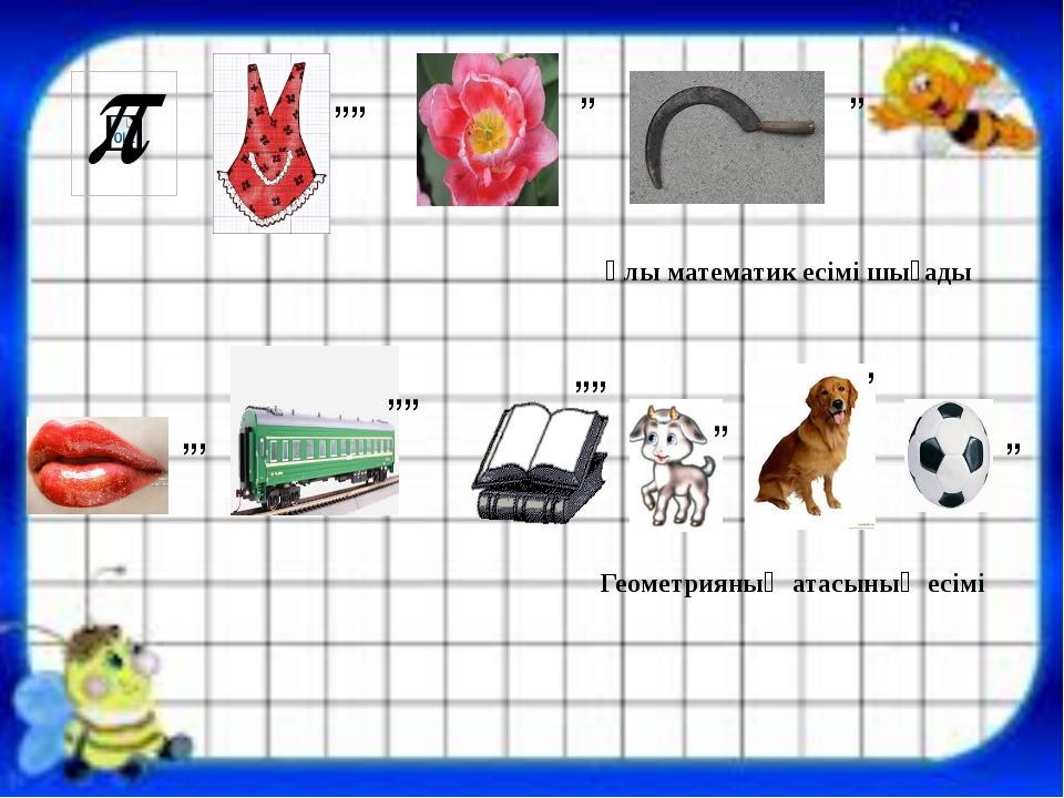 ,,,, ,, ,, Ұлы математик есімі шығады ,,, ,,,, ,,,, ,, , ,, Геометрияның ата...
