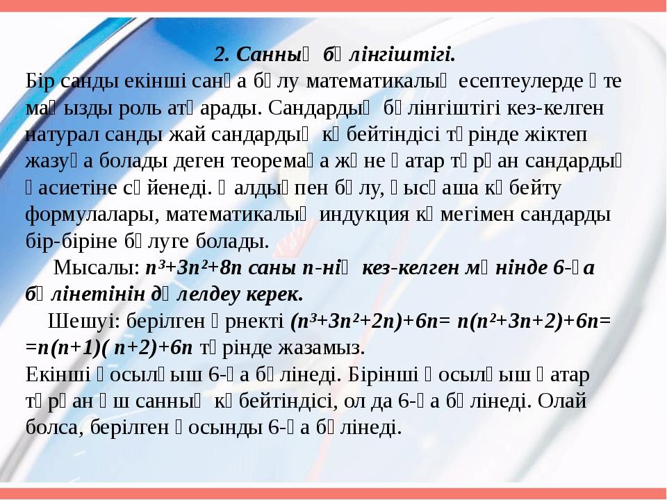 2. Санның бөлінгіштігі. Бір санды екінші санға бөлу математикалық есептеуле...