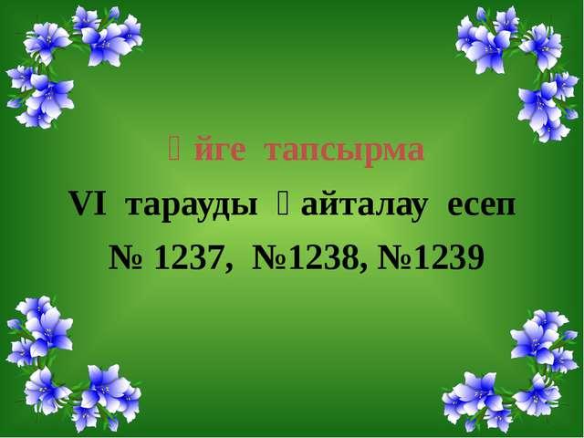 Үйге тапсырма VІ тарауды қайталау есеп № 1237, №1238, №1239