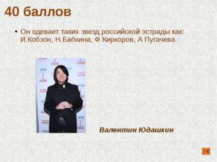 Он одевает таких звезд российской эстрады как: И.Кобзон, Н.Бабкина, Ф.Киркоро