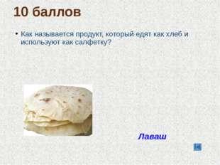 Как называется продукт, который едят как хлеб и используют как салфетку? 10 б