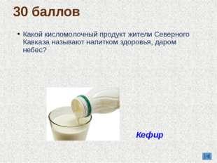 Какой кисломолочный продукт жители Северного Кавказа называют напитком здоров
