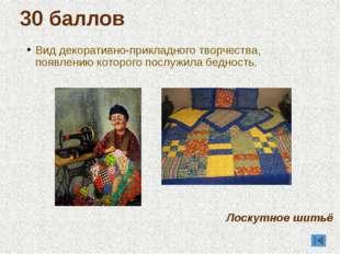 Вид декоративно-прикладного творчества, появлению которого послужила бедность