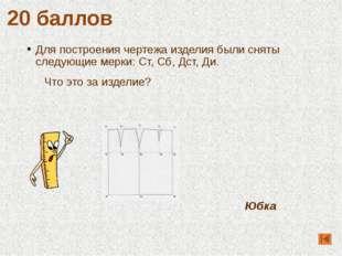 Для построения чертежа изделия были сняты следующие мерки: Ст, Сб, Дст, Ди.