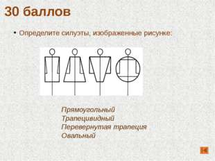 Определите силуэты, изображенные рисунке: 30 баллов Прямоугольный Трапецивидн