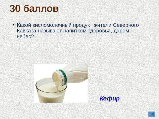 Какой кисломолочный продукт жители Северного Кавказа называют напитком здоров...