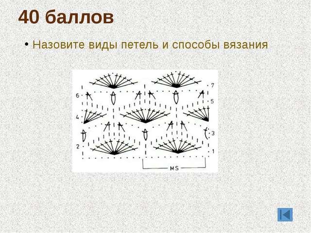 Назовите виды петель и способы вязания 40 баллов