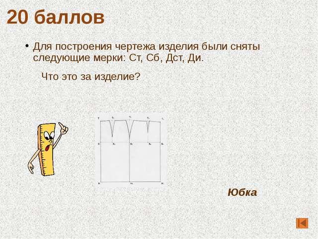 Для построения чертежа изделия были сняты следующие мерки: Ст, Сб, Дст, Ди....