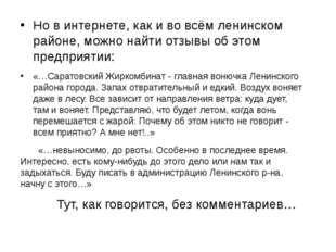 Но в интернете, как и во всём ленинском районе, можно найти отзывы об этом пр