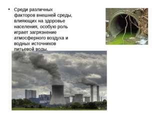 Среди различных факторов внешней среды, влияющих на здоровье населения, особу