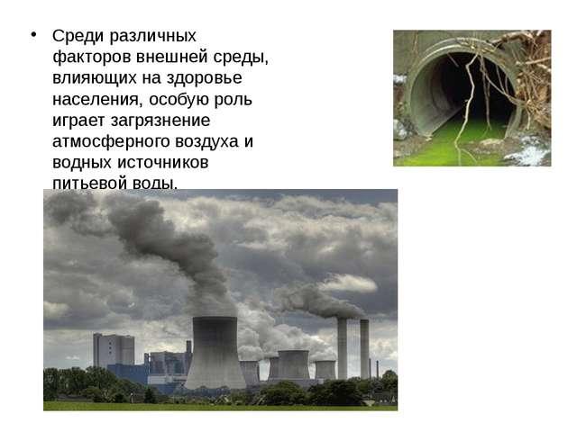Среди различных факторов внешней среды, влияющих на здоровье населения, особу...