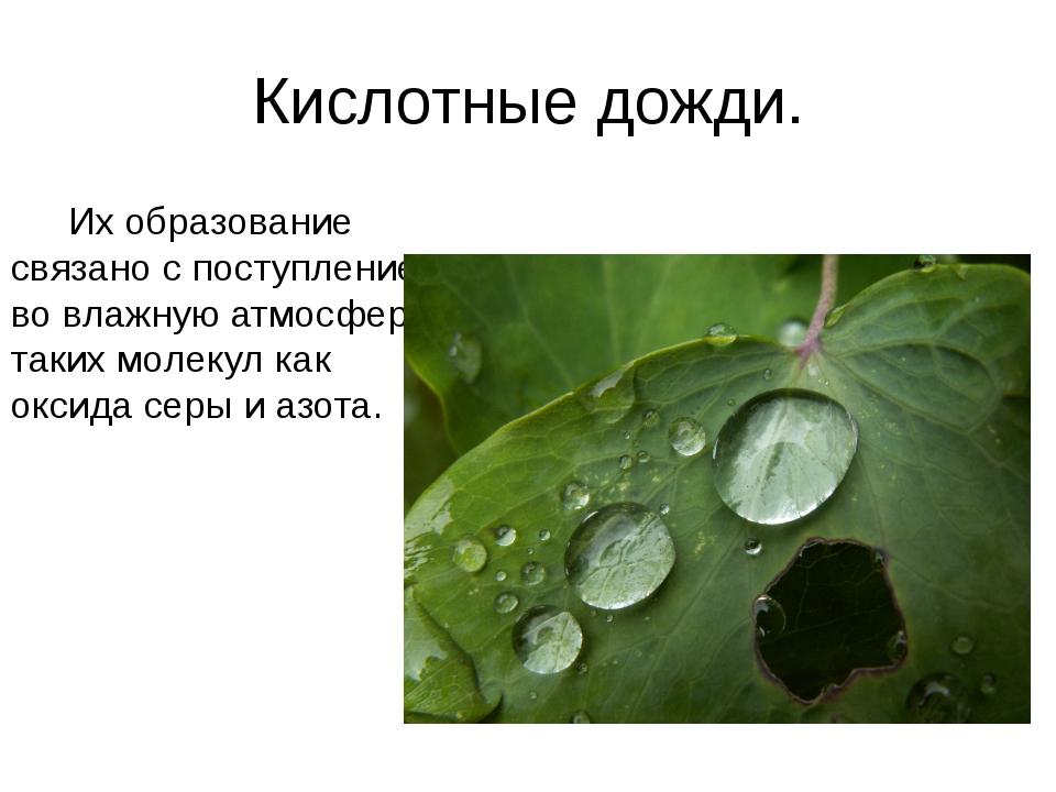 Кислотные дожди. Их образование связано с поступлением во влажную атмосферу...