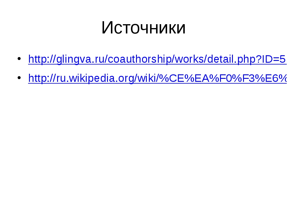 Источники http://glingva.ru/coauthorship/works/detail.php?ID=5189 http://ru.w...
