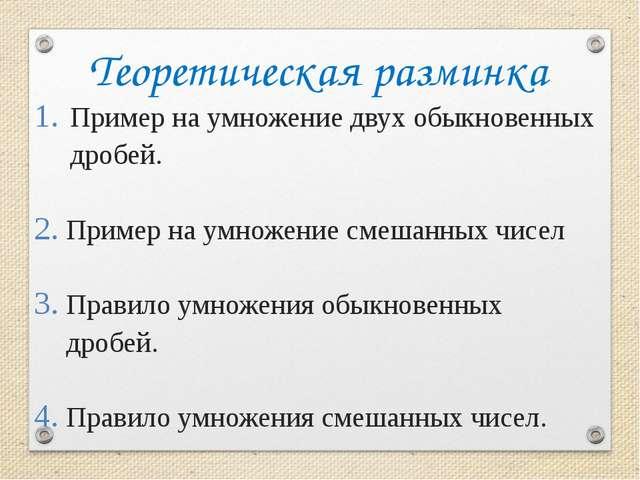 Теоретическая разминка Пример на умножение двух обыкновенных дробей. Пример н...