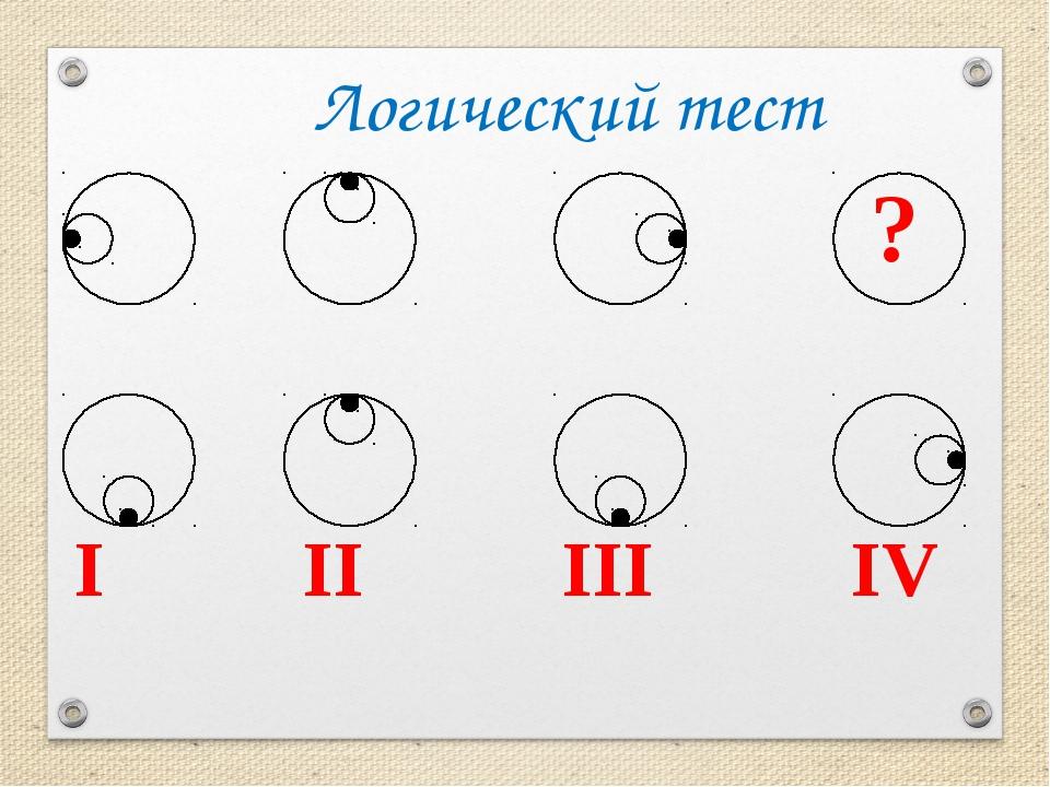 Логический тест ? I II III IV