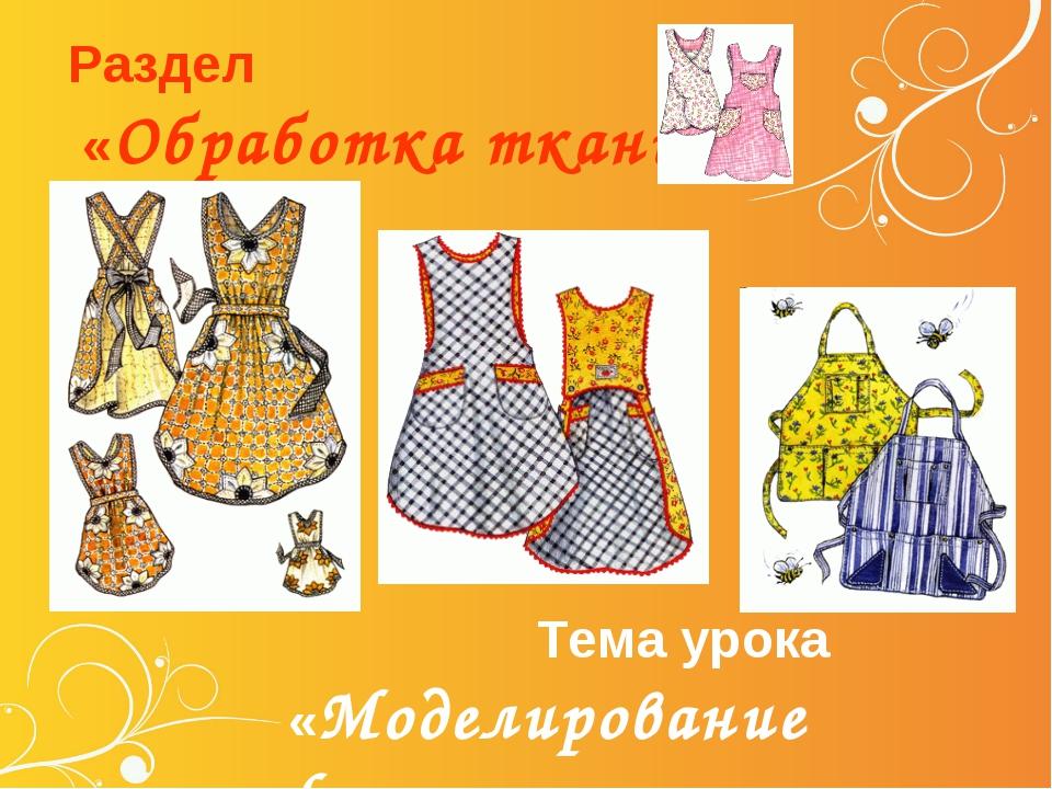 Тема урока «Моделирование фартука» Раздел «Обработка ткани»