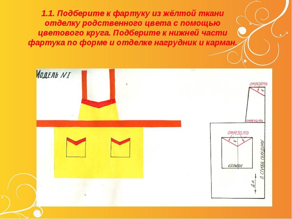 1.1. Подберите к фартуку из жёлтой ткани отделку родственного цвета с помощью...