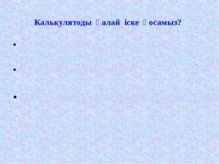 Калькулятоды қалай іске қосамыз? А)Программы-стандартные-калькулятор В)Програ