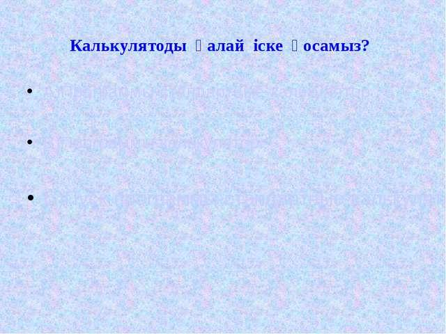 Калькулятоды қалай іске қосамыз? А)Программы-стандартные-калькулятор В)Програ...
