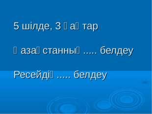 5 шілде, 3 қаңтар Қазақстанның..... белдеу Ресейдің..... белдеу