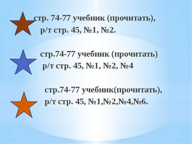 стр. 74-77 учебник (прочитать), р/т стр. 45, №1, №2. стр.74-77 учебник (проч...