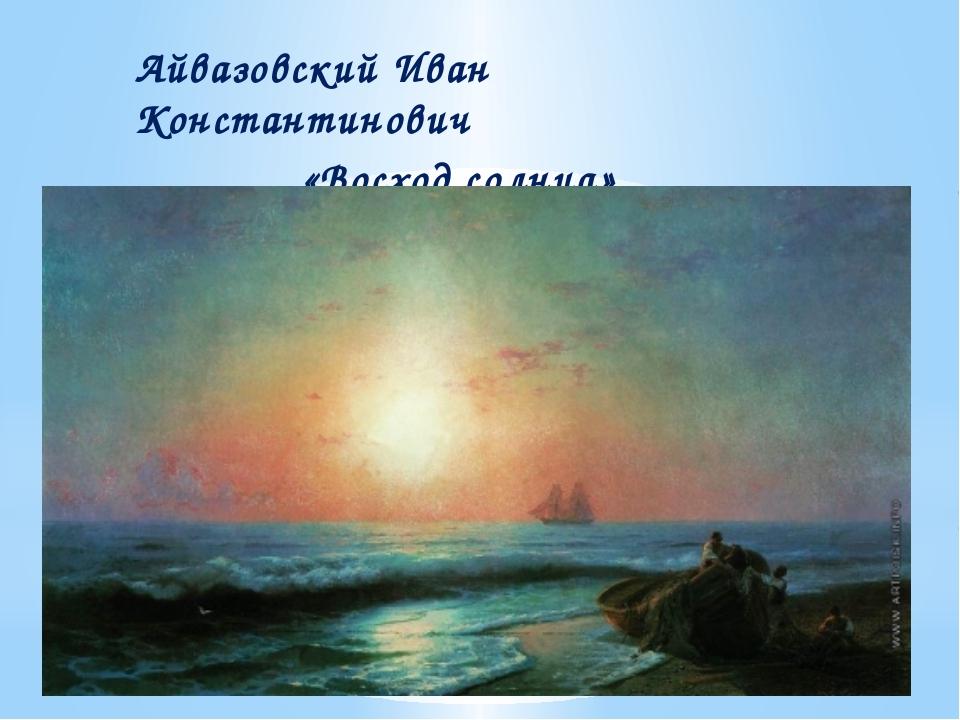 Айвазовский Иван Константинович «Восход солнца»