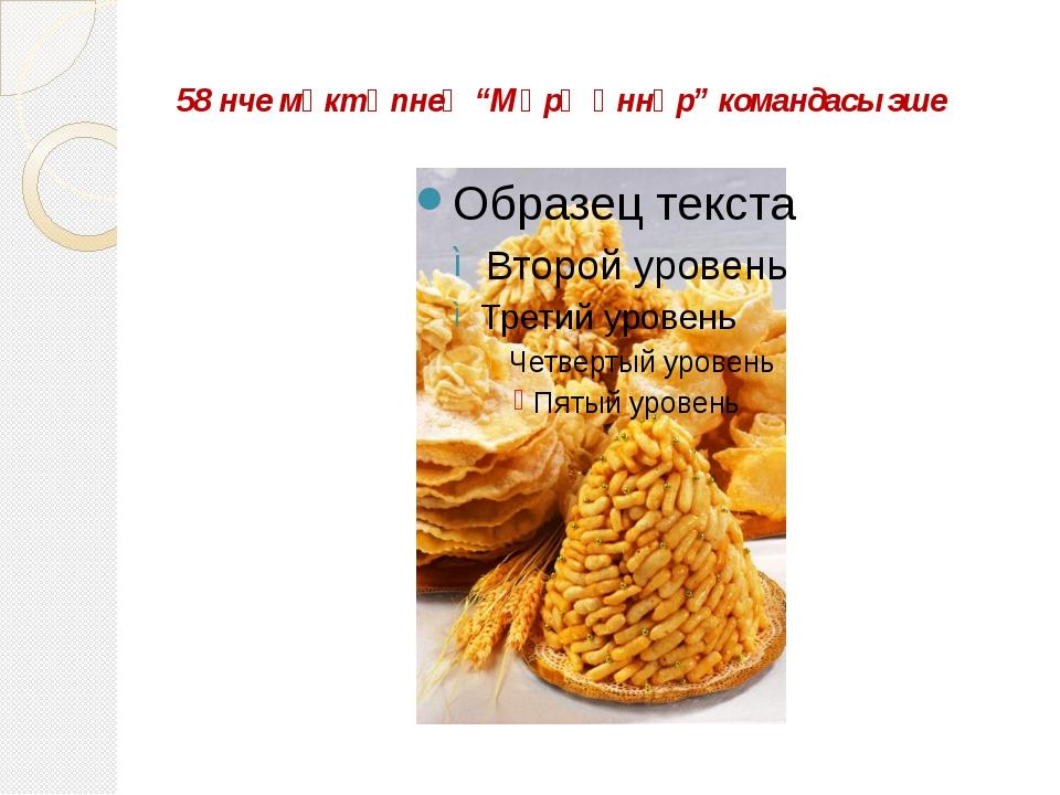 """58 нче мәктәпнең """"Мәрҗәннәр"""" командасы эше"""