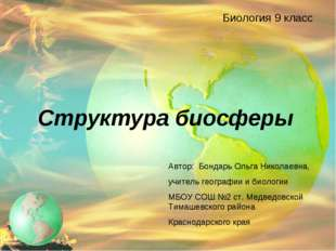 Структура биосферы Биология 9 класс Автор: Бондарь Ольга Николаевна, учитель