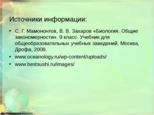 Источники информации: С. Г. Мамононтов, В. В. Захаров «Биология. Общие законо