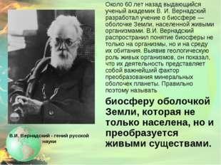 Около 60 лет назад выдающийся ученый академик В. И. Вернадский разработал уч