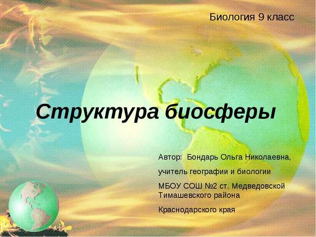 Структура биосферы Биология 9 класс Автор: Бондарь Ольга Николаевна, учитель...