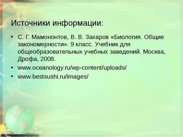 Источники информации: С. Г. Мамононтов, В. В. Захаров «Биология. Общие законо...